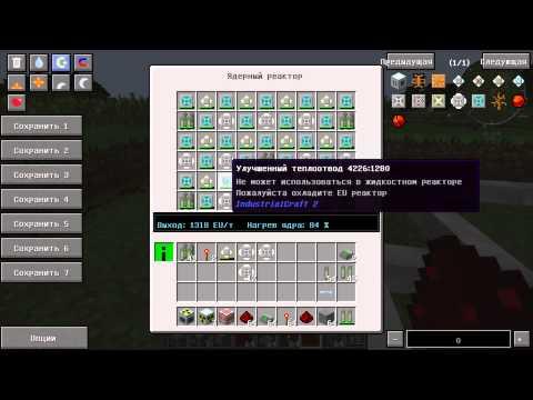 Как сделать урановый стержень minecraft