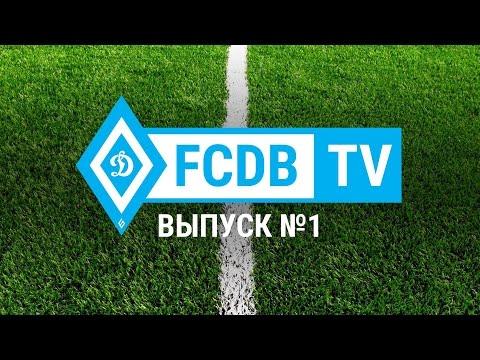 FCDB-TV. Выпуск №1. Кубок России. ФК Динамо-Барнаул - ФК Енисей