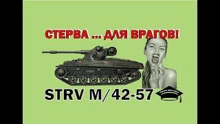 STRV M/42 57.   СТЕРВА ... ДЛЯ ВРАГОВ!