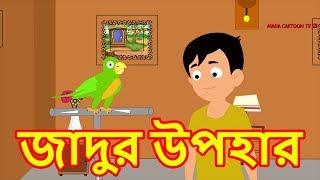 জাদুর উপহার | Bangla Cartoon Video Story for Kids | Moral Stories for Children | বাংলা কার্টুন