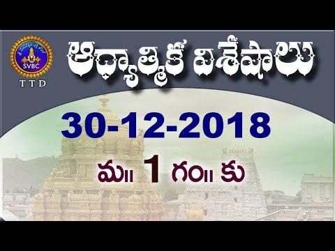 ఆధ్యాత్మిక విశేషాలు | Adhyatmika Viseshalu | 1pm | 30-12-18 | SVBC TTD