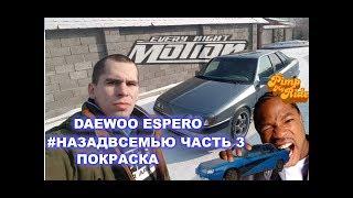 """Восстановил Daewoo Espero Часть 3 """"ПОКРАСКА"""""""
