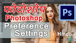 Photoshop Preference Settings in Hindi   Photoshop Tutorial in Hindi EP. 9