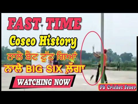 ਕਾਸਕੋ ਕ੍ਰਿਕਟ ਦਾ ਵੱਡਾ ਹਾਦਸਾ  | Punjab Cricket videos | New Cricket Videos | Latest Cricket Videos