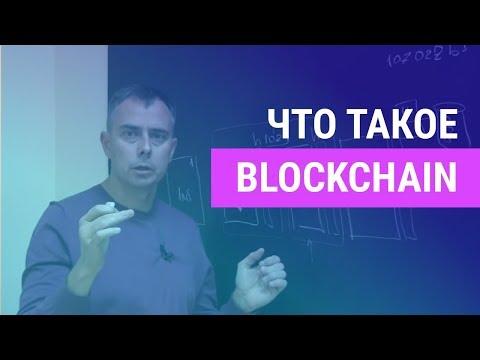 №225 - Что такое blockchain (блокчейн), как блокчейн работает и как применить в бизнесе?