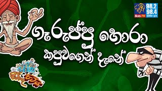 JINTHU PITIYA | @Siyatha FM 14 01 2021