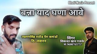 राजपुती सोंग   राजस्थानी लोक संगीत   Rajasthani Folk song   सिकन्दर खान गजनेर