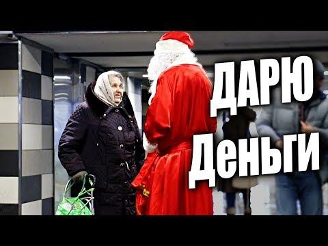 ДАРЮ ДЕНЬГИ на Новый Год / ПРАНК