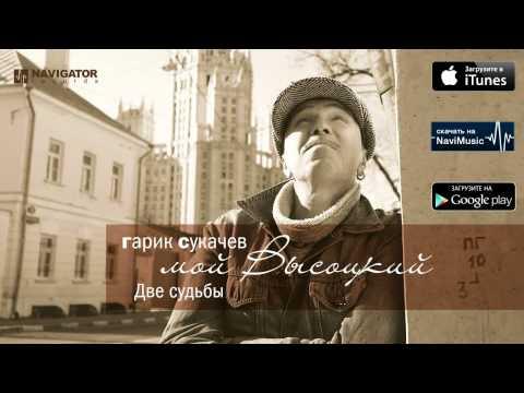 Пикник, Эдмунд Шклярский - Две судьбы