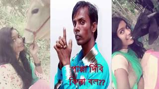 The best cowfie of 2016 | Most funny video of Eid 2016