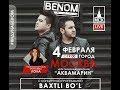 Беном Москвадаги концерт 2018 mp3