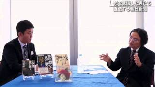 死を覚悟した男たち 捏造する朝日新聞 門田隆将氏 ザ リアルインサイト2014年9月号