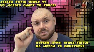 Делаем NVIDIA SHIELD TV из любого Смарт ТВ Бокса! Играем игры NVIDIA SHIELD на любой ТВ приставке.
