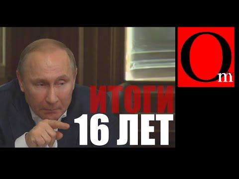 Итоги 16-летнего правления Путина. Державное бессилие.
