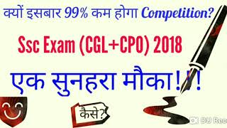 Important Information about ssc CGL and CPO exams 2018
