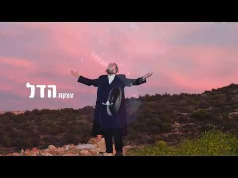 יצחק רייס | שוועת עניים | Ytzcak Reiss | Kol Atzmotai Tomarna