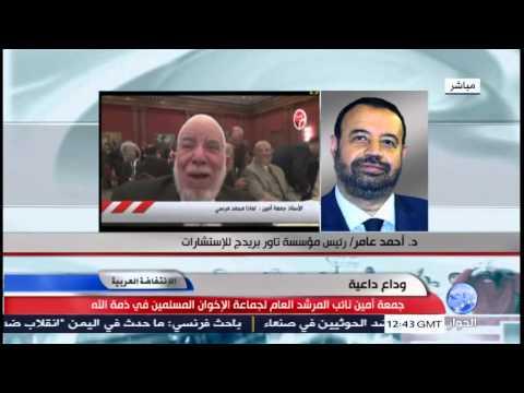 د. أحمد عامر ينعي جمعة أمين نائب المرشد العام لجماعة الاٍخوان المسلمين
