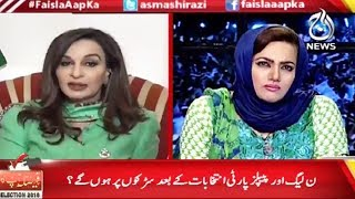 Faisla Aapka With Asma Sherazi | 18 July 2018 | Aaj News