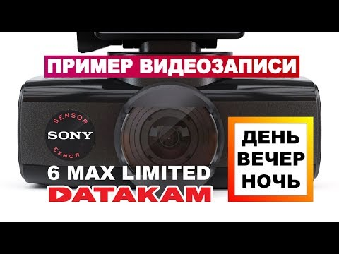 Видеорегистратор DATAKAM 6 MAX LIMITED   Дневная - Вечерняя - Ночная съемка   Пример