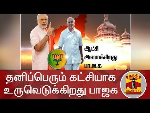 BREAKING | தனிப்பெரும் கட்சியாக உருவெடுக்கிறது பாஜக | Karnataka Election Results | BJP