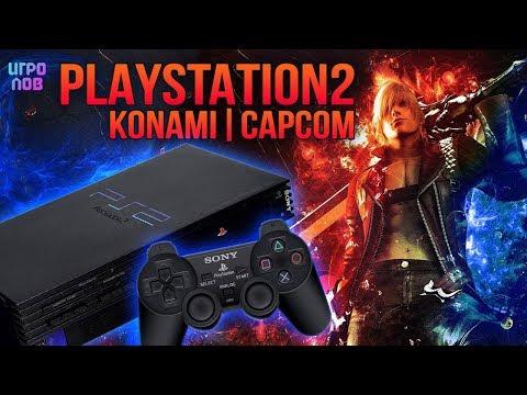 Лучшие игры PS2 (PlayStation 2) коллекции Игролова : Capcom & Konami