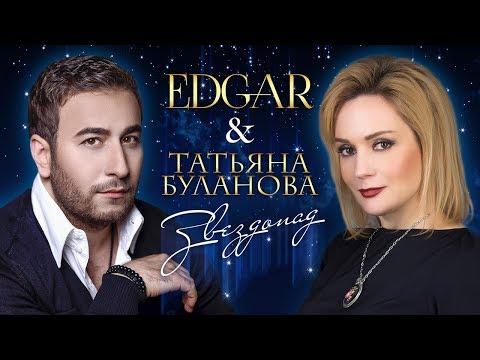 EDGAR и Татьяна Буланова -Звездопад (Official Audio 2017)