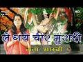 Le Gaye Cheer Murari || Lata Shastri+Naresh Gurajar || Shri Krishana Bhajan ||