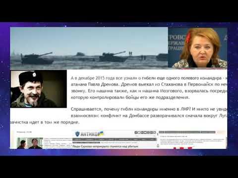 Зачистка полевых командиров на Донбассе. Елена Васильева