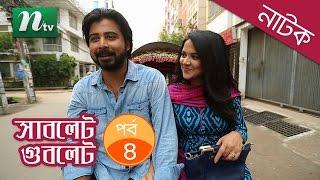 Special Bangla Natok - Sublet Gublet (সাবলেট গুবলেট) | Nisho, Kusum Sikder, Saju Khadem | Episode 04