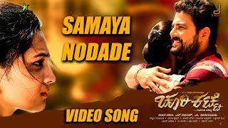 CHURIKATTE| SAMAYA NODADE HD VIDEO SONG| VASUKI VAIBHAV| RAGHU SHIVAMOGGA| MORNINGSTAR