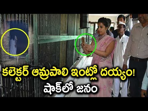 Real Ghost in Collector Amrapali House | Warangal Collector Amrapali | Tollywood Nagar