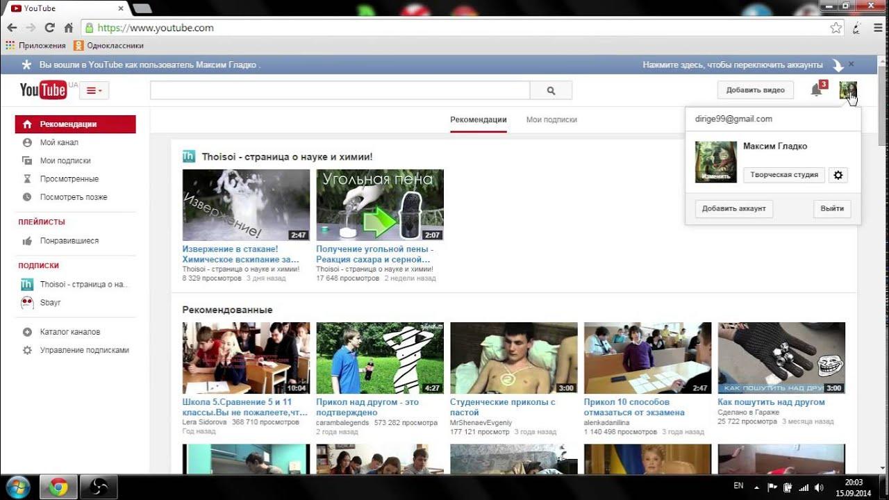 Как создать канал на YouTube без фамилии.