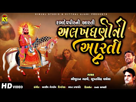 Gujarati Ramdevpir Aarti Songs - Alakhdhani Ni Aarti - Album :  Ramdevpirni Mandali video