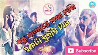 Bondhu Bandhober Dekha Dekhi 1 Ta 2 Ta Tan By Rokib Amader New  Song+Full HD New1
