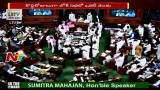 NDA Govt Master Plan Behind No-Confidence Motion Not Taken up || Parliament
