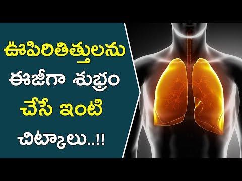 ఊపిరితిత్తులను ఈజీగా శుభ్రం చేసే ఇంటి చిట్కాలు..!! || Best Foods To Clean Lungs || Natural Remedies