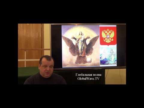 Тюняев- Хозяйка источника: почему божества иногда являются людям - 29.01.2017 - Глобальная Волна