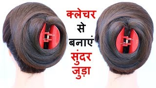 latest juda hairstyle using clutcher || easy hairstyles || hairstyles for girls || new hairstyle