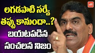Is Lagadapati Survey Wrong..? | Telangana Assembly Election Results 2018 | KCR | TRS