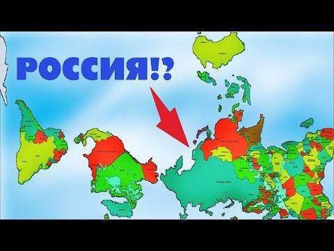 Шок! Как выглядит карта МИРА в разных странах!