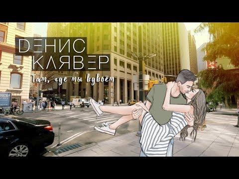 Денис Клявер — Там, где мы вдвоём / ПРЕМЬЕРА 2017