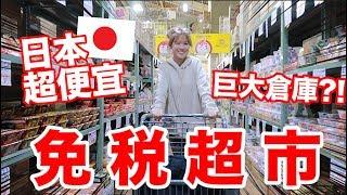 帶你逛日本超便宜『倉庫型』超市! 超市竟然也可以免稅?! |MaoMaoTV