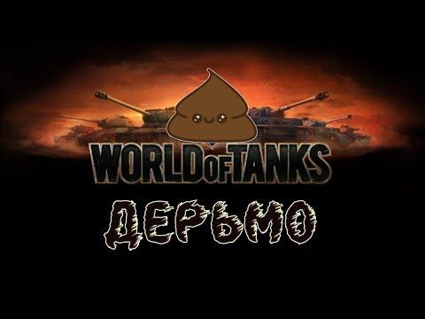 World of tanks гавно. Еще 7 причин бросить танки. (ЧИТАЙТЕ ОПИСАНИЕ ПРЕЖДЕ ЧЕМ НАПИСАТЬ КОММЕНТ)