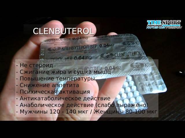 Кленбутерол для похудения в