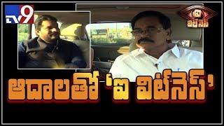 Eye Witness with Adala Prabhakar Reddy - TV9 Exclusive