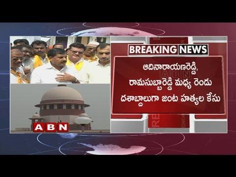 High Tension in Jammalamadugu Over Supreme Court Verdict | ABN Telugu