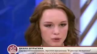 Пусть Говорят Диана Шурыгина 5 ЧАСТЬ На донышке ПРОДОЛЖЕНИЕ ПГ5 СЕРГЕЙ СЕМЕНОВ!