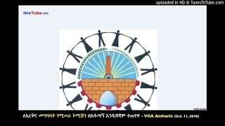 ለእርቅና መግባባት የሚሠራ ኮሚሽን በአፋጣኝ እንዲቋቋም ተጠየቀ - VOA Amharic (Oct. 11, 2016)