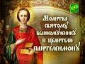 Молитва целителю Пантелеймону mp3