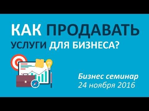 Как продвигать через интернет услуги B2B для бизнеса? Семинар 24 ноября 2016